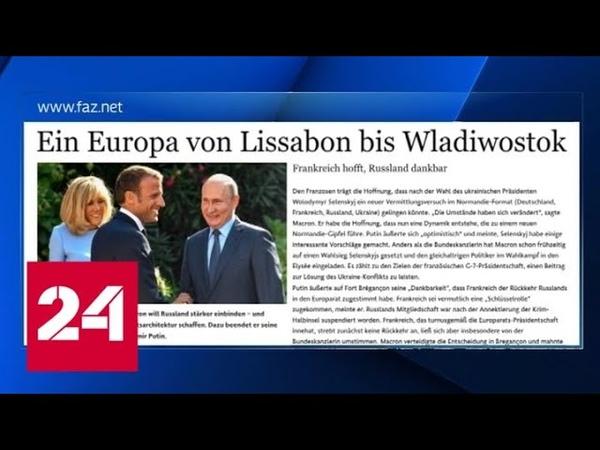 Отношения потеплели: Макрон завершил ледниковый период в отношениях с Путиным - Россия 24