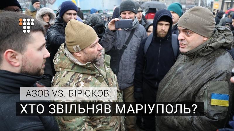 Сутичка між бійцями полку «Азов» і Юрієм Бірюковим на Майдані