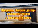 Программа Земский доктор привлекает врачей в Грязовецкий район