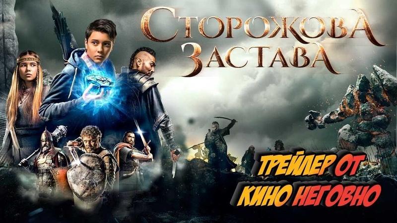 Русский трейлер Сторожевая застава