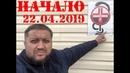 Забастовка медиков Окуловка 22.04.2019, и создание отделения партии Яблоко