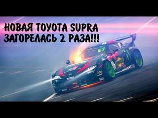 Загорелась Новая Супра Дайго Сайто. Daigo Saito Toyota Supra A90 2JZ fire. Drift Supra A90.