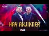 Арменчик&amp Арман Ованнисян -Hay axjikner