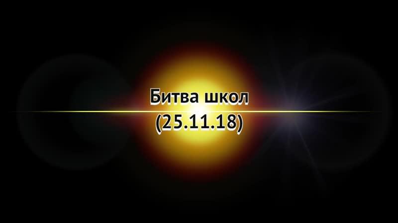 БИТВА ШКОЛ(25.11.18г)г.Новороссийск