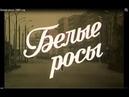 СОВЕТСКИЙ ФИЛЬМ/ БЕЛЫЕ РОСЫ/ КИНО СССР смотреть онлайн хороший фильм фильмы смотреть фильм