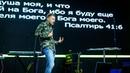Евгений Пересветов | «И пусть заткнутся все враги»