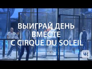 Выиграй день вместе с cirque du soleil!
