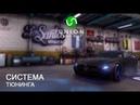 GTA 5: Union Role Play - Тюнинг автомобиля (GTA 5 RP)