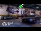 GTA 5 Union Role Play - Тюнинг автомобиля (GTA 5 RP)