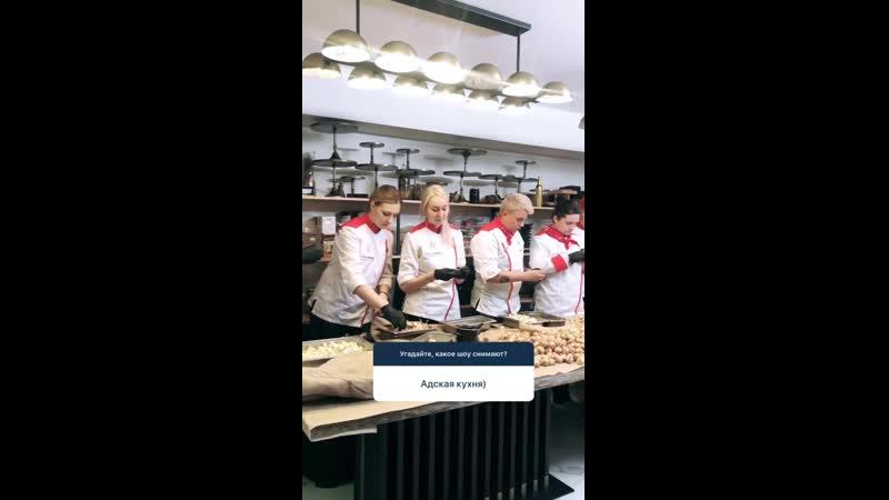 Адская Кухня 2019 - красная команда