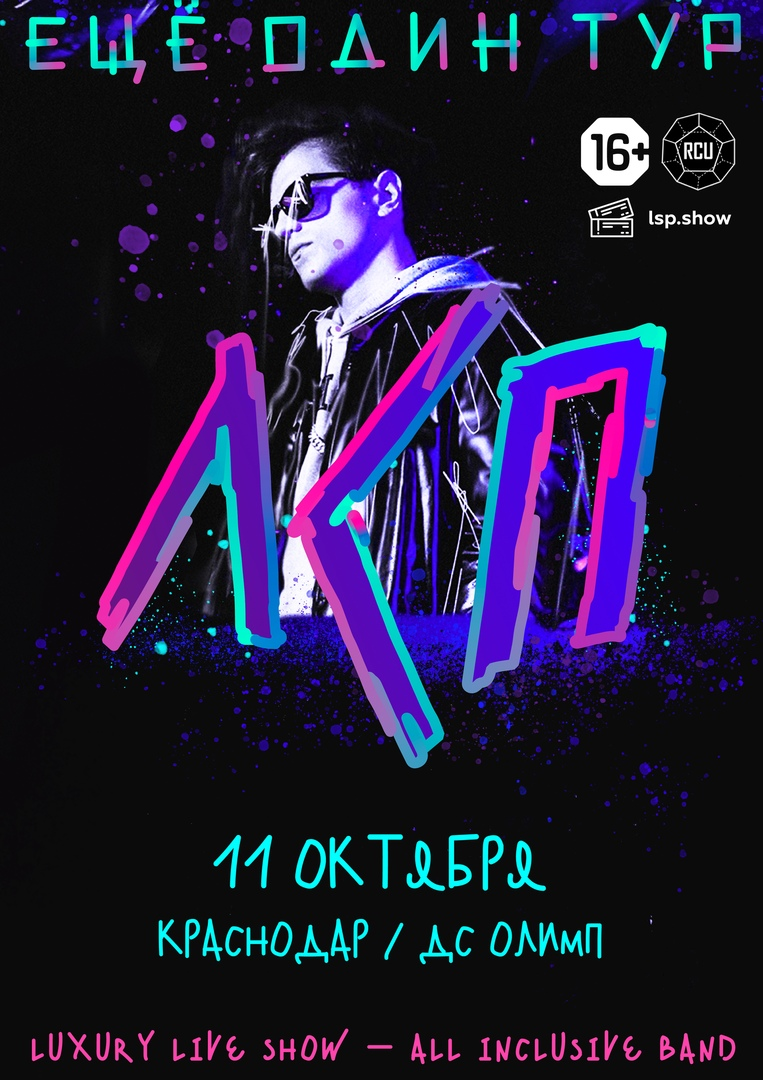 Афиша ЛСП / 11 октября / Краснодар / ДС ОЛИМП