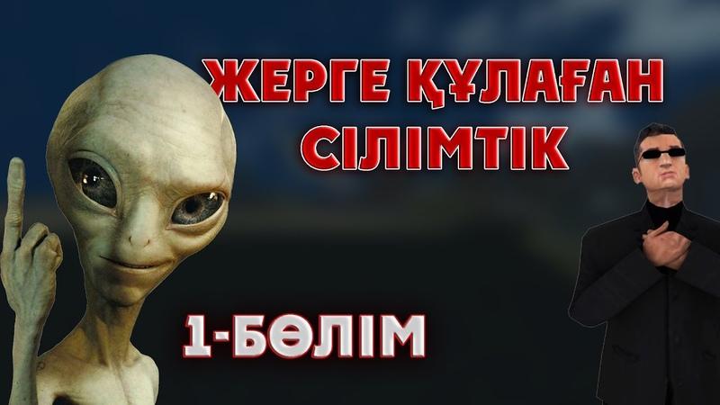 Жерге құлаған сілімтік   1-Бөлім   МТА Фильм
