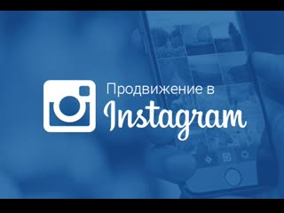 Как раскрутить Instagram؟ Как продвинуть инстаграм؟ Сервис On The Top!