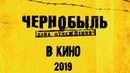 Первый день съемок полнометражного фильма Чернобыль. Зона отчуждения в 2019 в кино