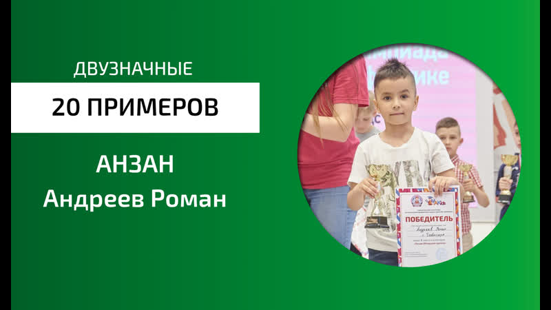 Амакидс21 Андреев Рома 20 двузначных Анзан
