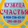 Кузница счастья Центр семьи и отношений Воронеж