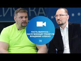 Гость выпуска – заслуженный тренер РФ Владимир Алекно