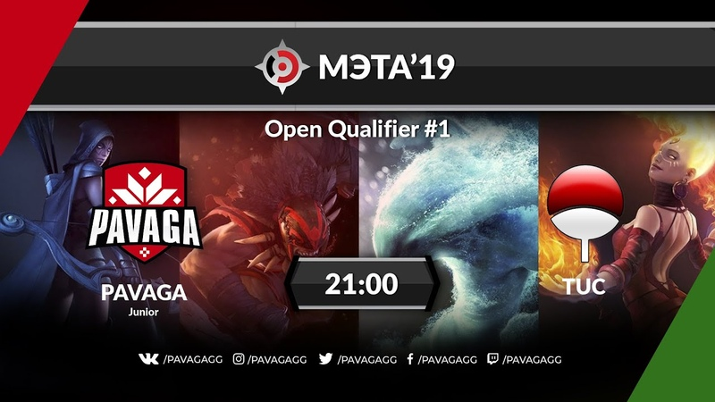 Pavaga Junior vs TUC   МЭТА19 Open Qualifier 1