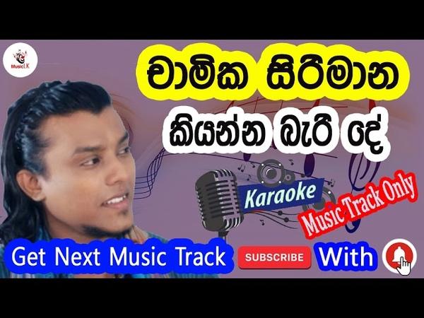 Kiyanna Bari De Liya Ewannam Chamika Sirimanna Karaoke Music Track Only