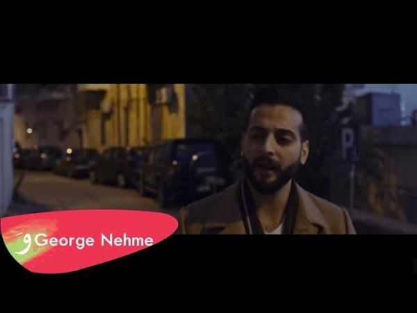 George Nehme - Btetzakari [Official Music Video] (2018) جورج نعمه - بتتذكري