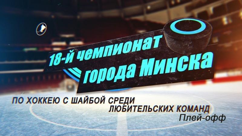 Щит - Ледовые Пингвины (16.04.19) Плей-офф Вторая лига
