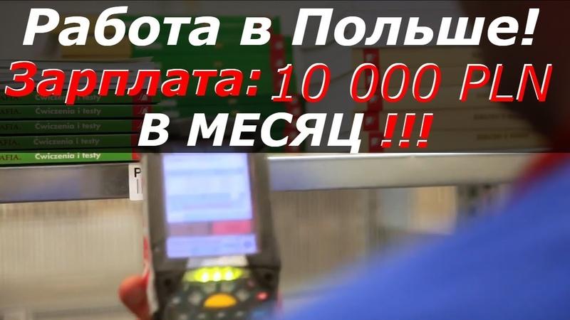 РАБОТА В ПОЛЬШЕ НА СКЛАДЕ КНИГ! С Зарплатой 10 000 PLN В МЕСЯЦ!