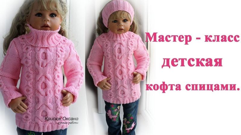 Детская кофта спицами подробный мастер классchildrens sweater