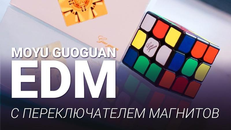 Первый взгляд на MoYu 3x3x3 GuoGuan EDM | КУБ С ПЕРЕКЛЮЧАТЕЛЕМ МАГНИТОВ