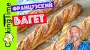 ФРАНЦУЗСКИЙ БАГЕТ | очень вкусный домашний хлеб