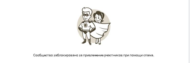 обжалование блокировки группы ВКонтакте