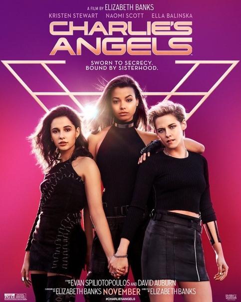 Роскошный постер и новый трейлер «Ангелов Чарли»