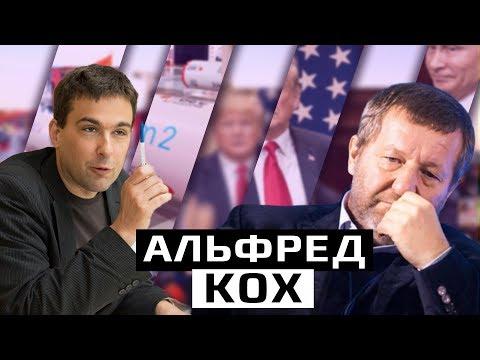Альфред Кох оскорбление власти России, второй срок Трампа, строительство «Северного потока»