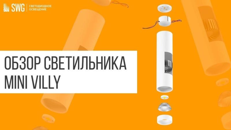 Светодиодный светильник Mini VILLY | SWG
