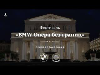 Трансляция с фестиваля «BMW Опера без границ»