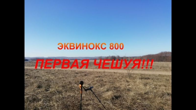 КОП 2019! ПЕРВАЯ ЧЕШУЯ С EQUINOX 800