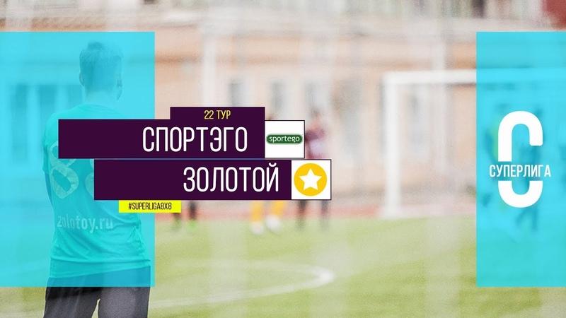 Общегородской турнир OLE в формате 8х8 XII сезон Спортэго Золотой