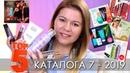 ТОП 5 лучших предложений каталог Орифлэйм 7 2019 Ольга Полякова