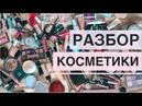Организация и хранение косметики РАЗБОР КОСМЕТИКИ ч 1 LAUREATKA