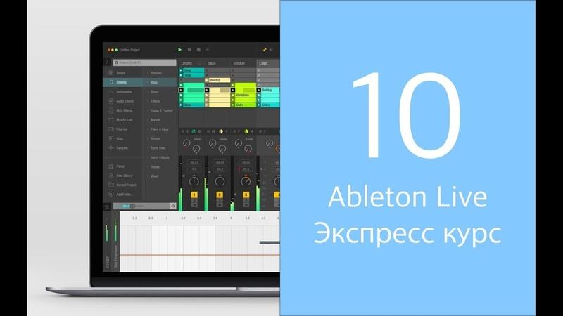 Работа с MIDI Tracks и MIDI Clip. Экспресс курс Ableton Live 10 [Ableton Pro Help]