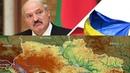Распил Украины продолжается Белоруссия не прочь прибрать ее территории