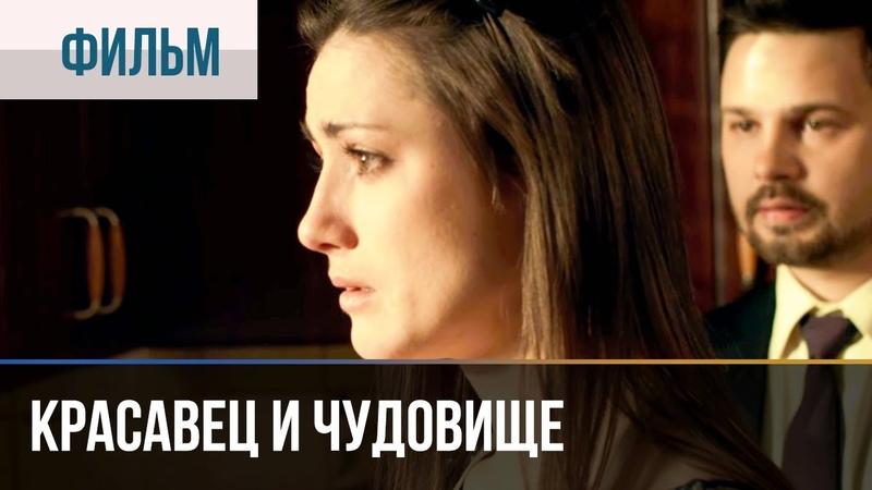 ▶️ Красавец и чудовище Фильм 2014 Мелодрама