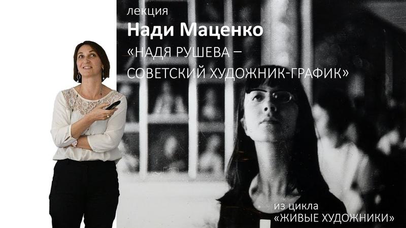 лекция Нади Маценко Надя Рушева советский художник график