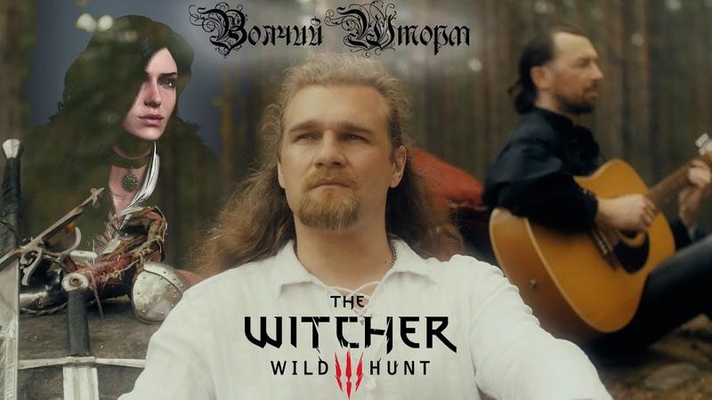 Ведьмак 3 Волчий Шторм - The Witcher 3 The Wolven Storm - Wiedźmin 3 Wilcza zamieć