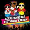 Всероссийский фестиваль красок – Ижевск