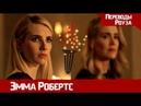 Эмма Робертс о новом СУМАСШЕДШЕМ сезоне Американская История Ужасов - АПОКАЛИПСИС