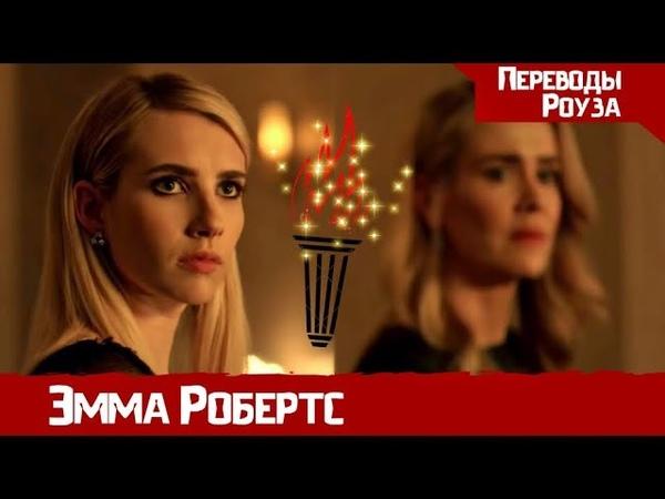 Эмма Робертс о новом СУМАСШЕДШЕМ сезоне Американская История Ужасов АПОКАЛИПСИС