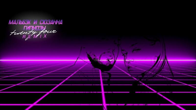 Мальбэк feat. Сюзанна - Гипнозы (Twenty Four Retrowave Remix)