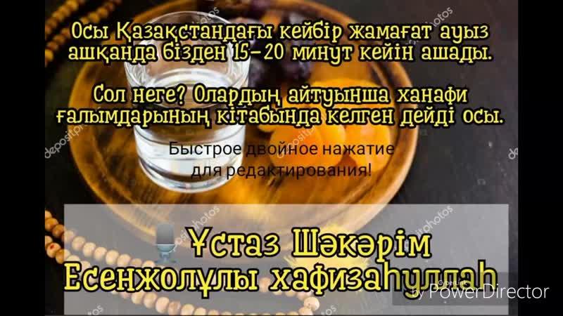 Сұрақ Ассаламу алейкум Осы Қазақстандағы кейбір жамағат ауыз ашқанда бізден 15 20 минут кейін ашады Сол неге Олардың айту