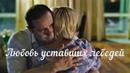 Любовь уставших лебедей Александр Никитин и Юлия Меньшова
