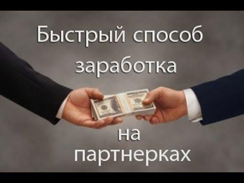 Можно ли заработать без вложений Заработок на партнерках Заработать в интерне